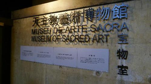 mac-museum-of-sacred-art