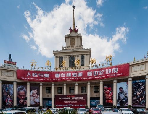 kun_Yunnan-Provincial-Museum-03.jpg