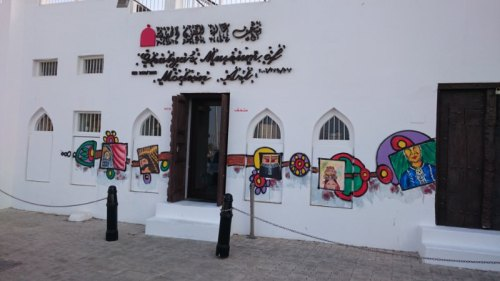 oman museum of modern art